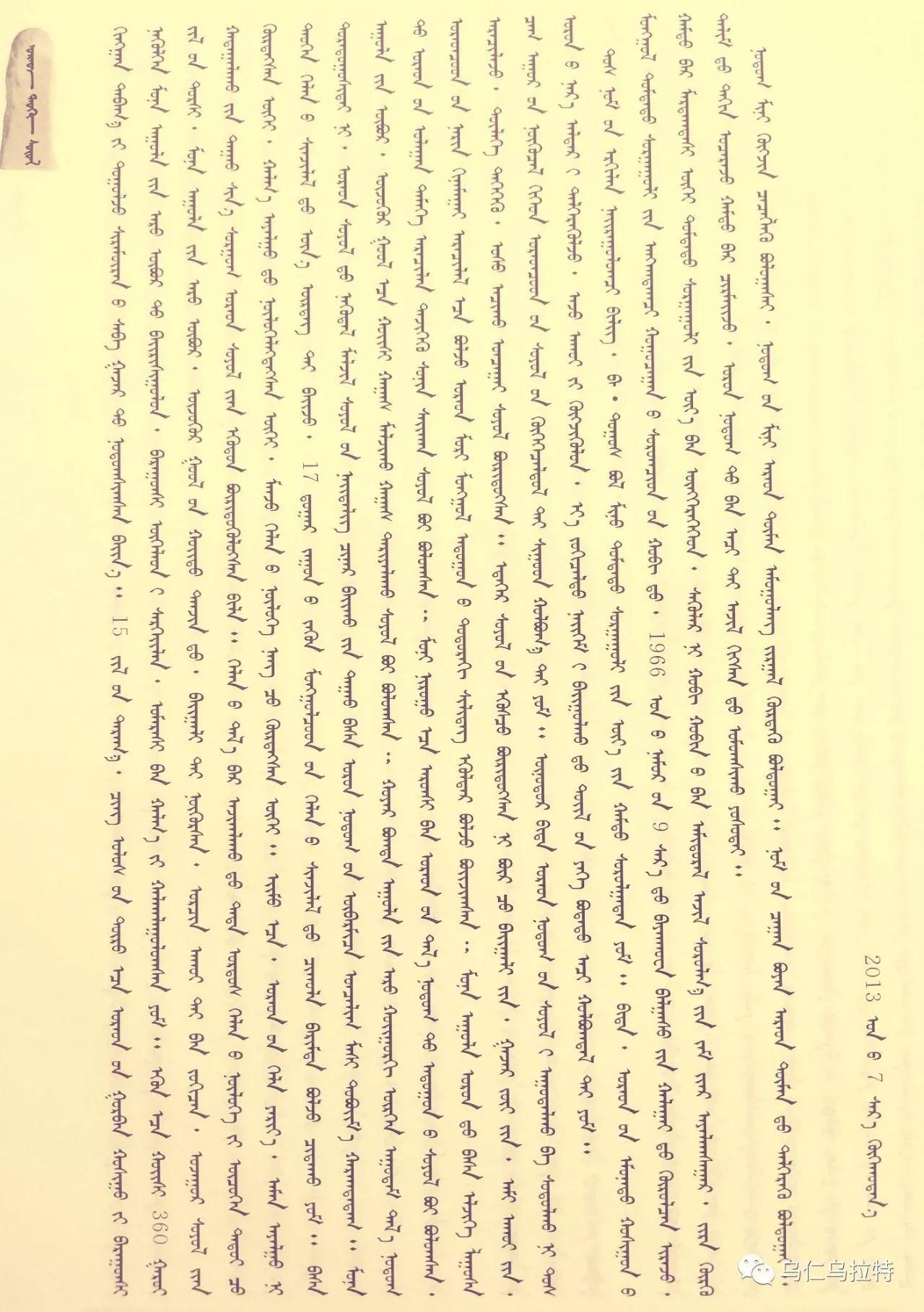 图书介绍《乌拉特历史文化》 第17张