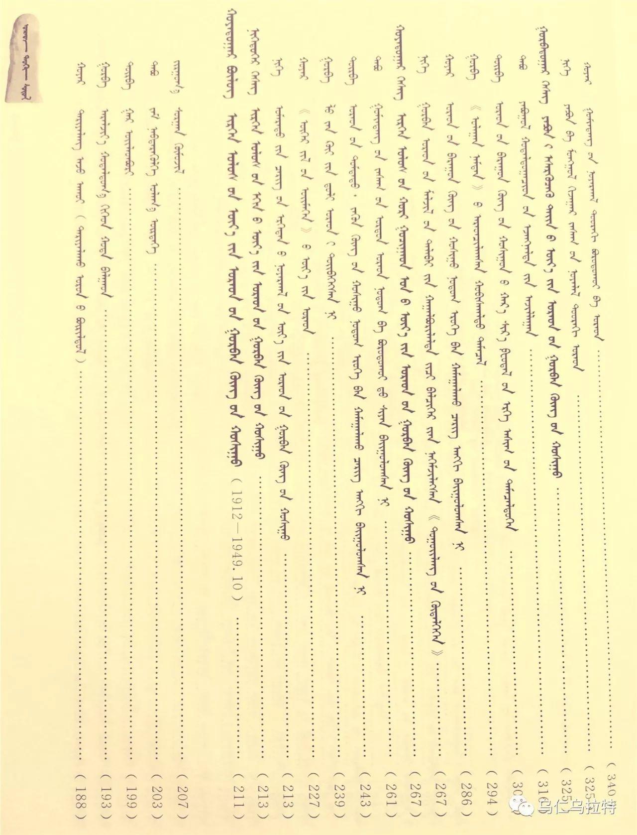图书介绍《乌拉特历史文化》 第20张