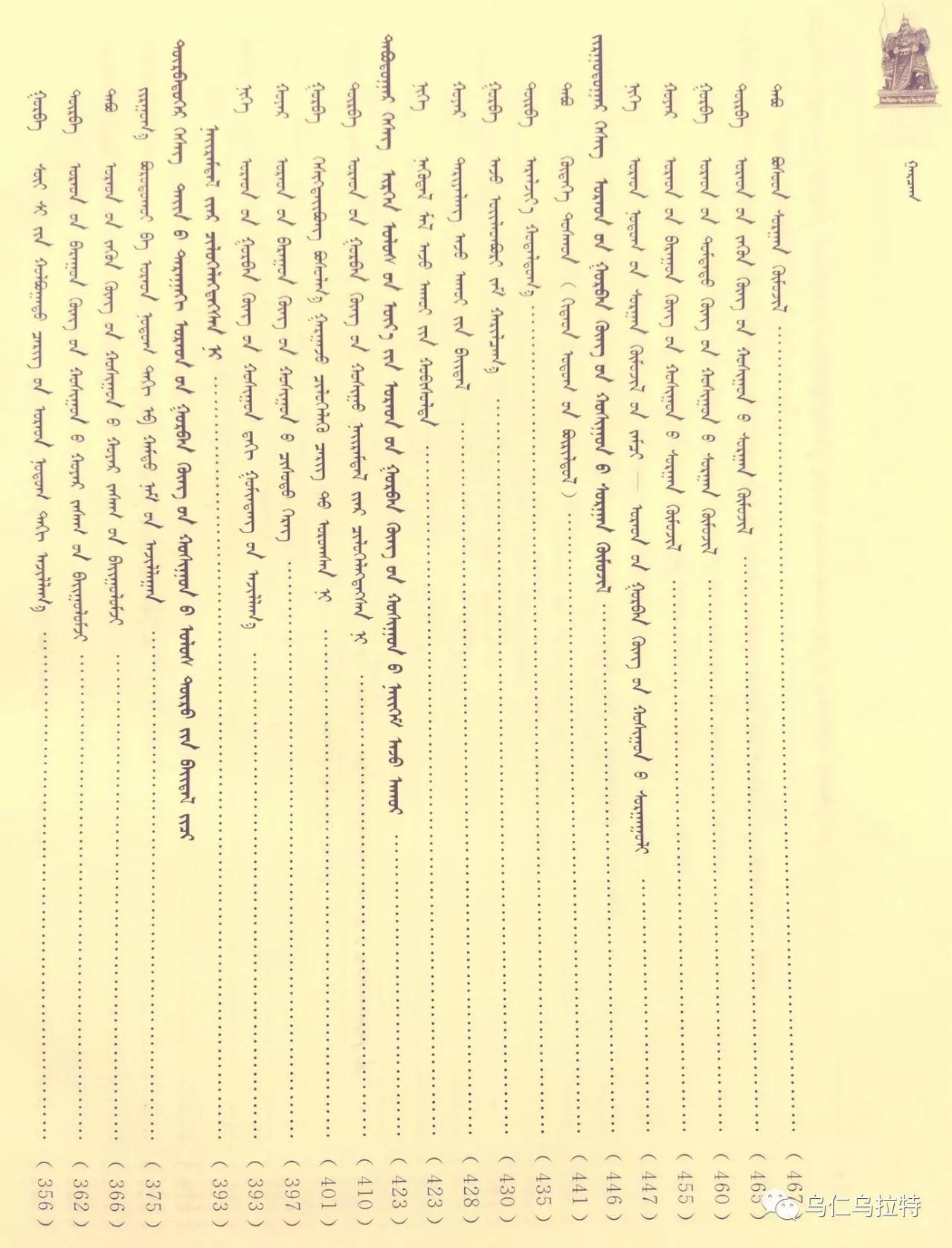 图书介绍《乌拉特历史文化》 第21张