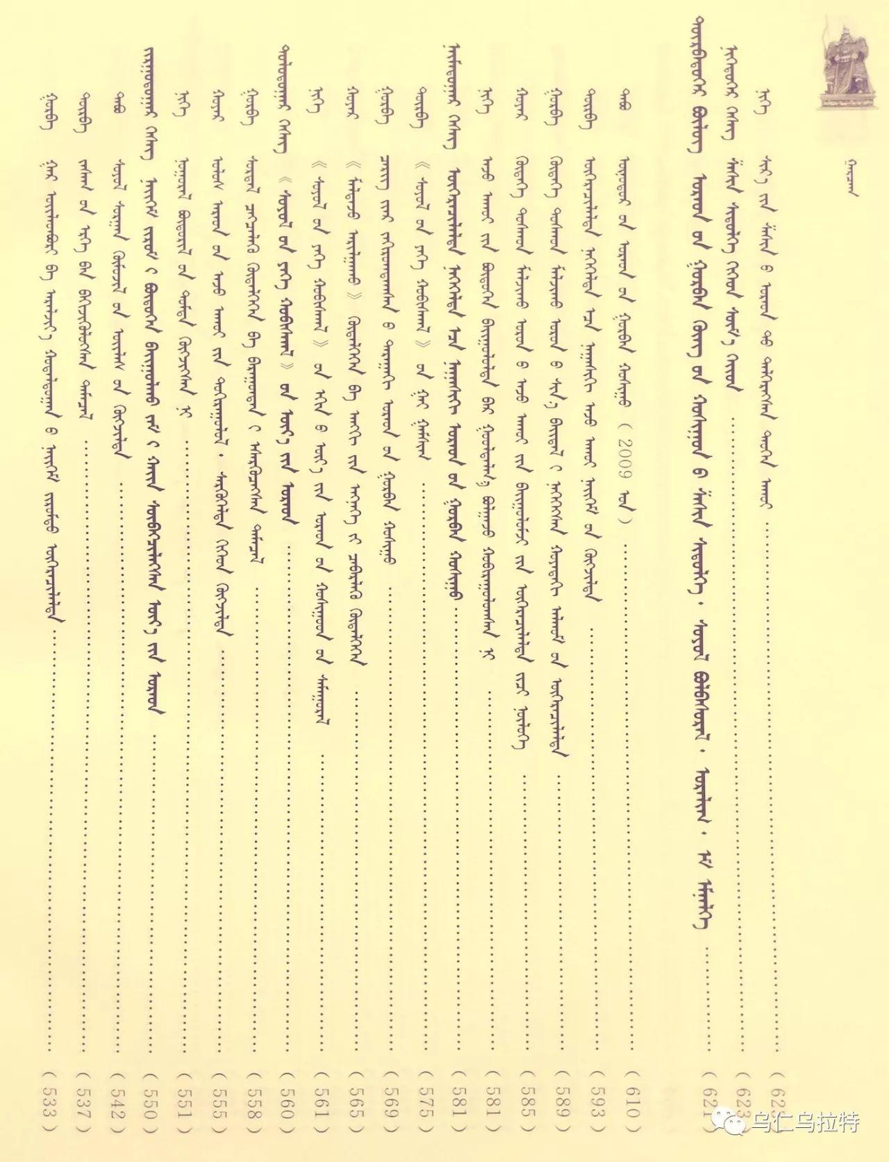 图书介绍《乌拉特历史文化》 第23张
