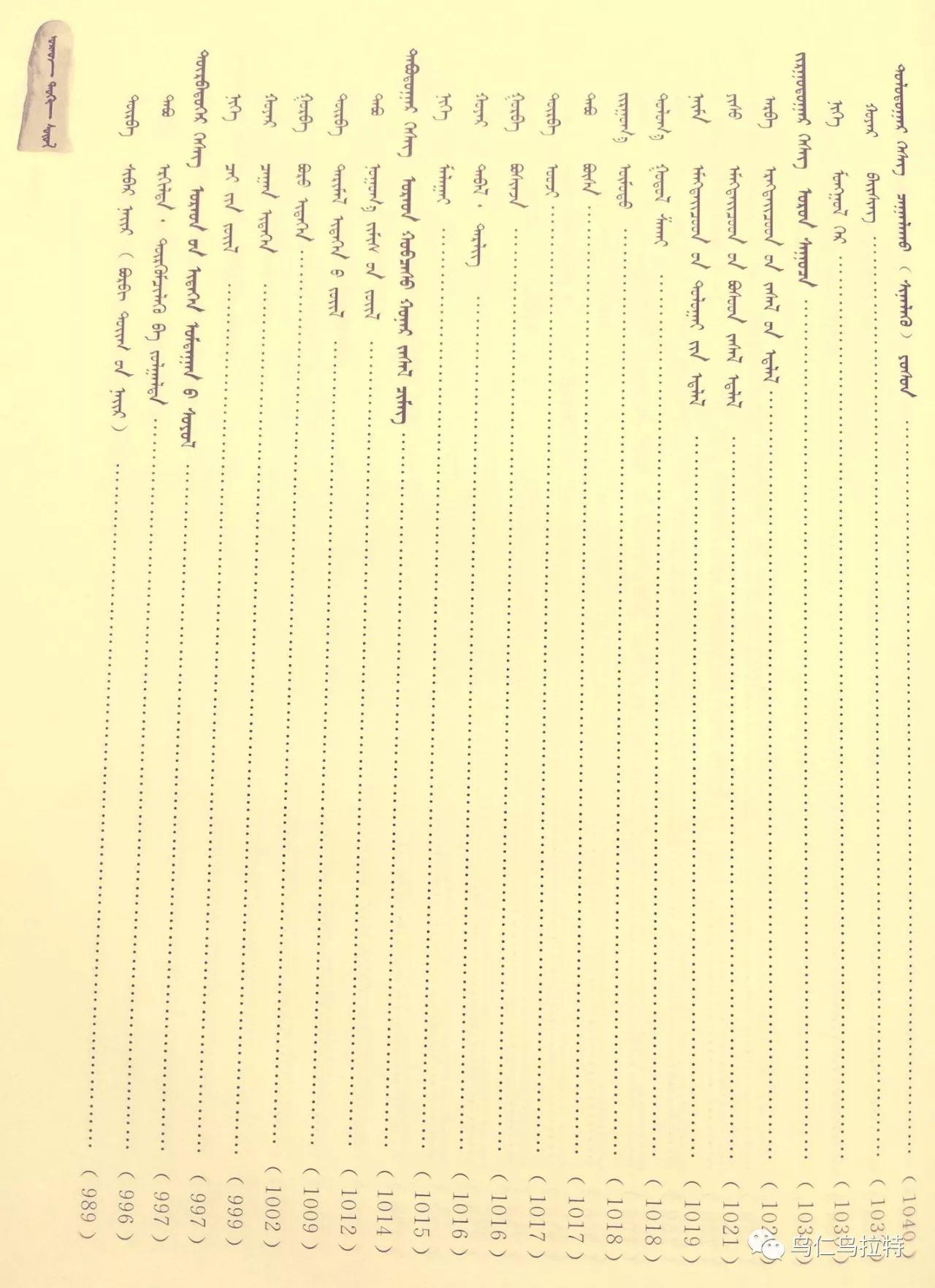 图书介绍《乌拉特历史文化》 第26张