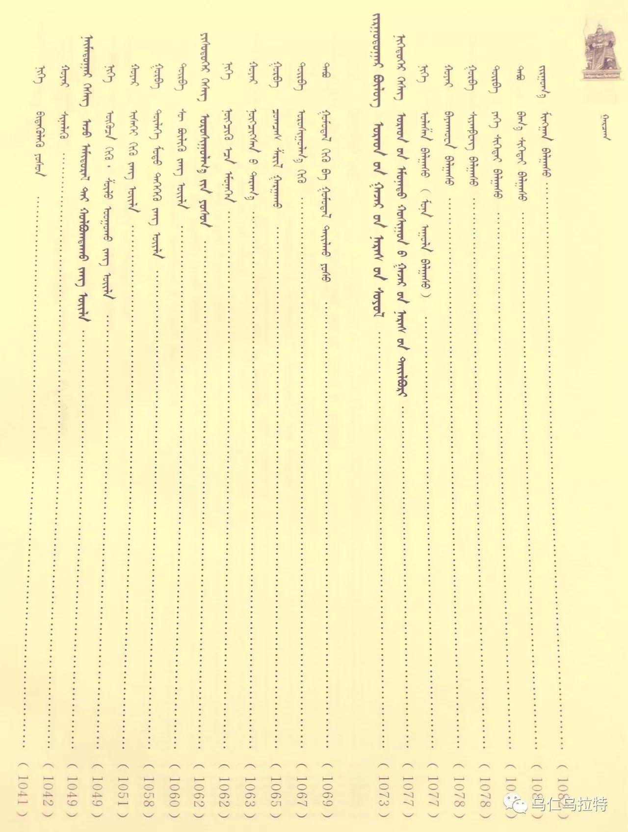 图书介绍《乌拉特历史文化》 第27张