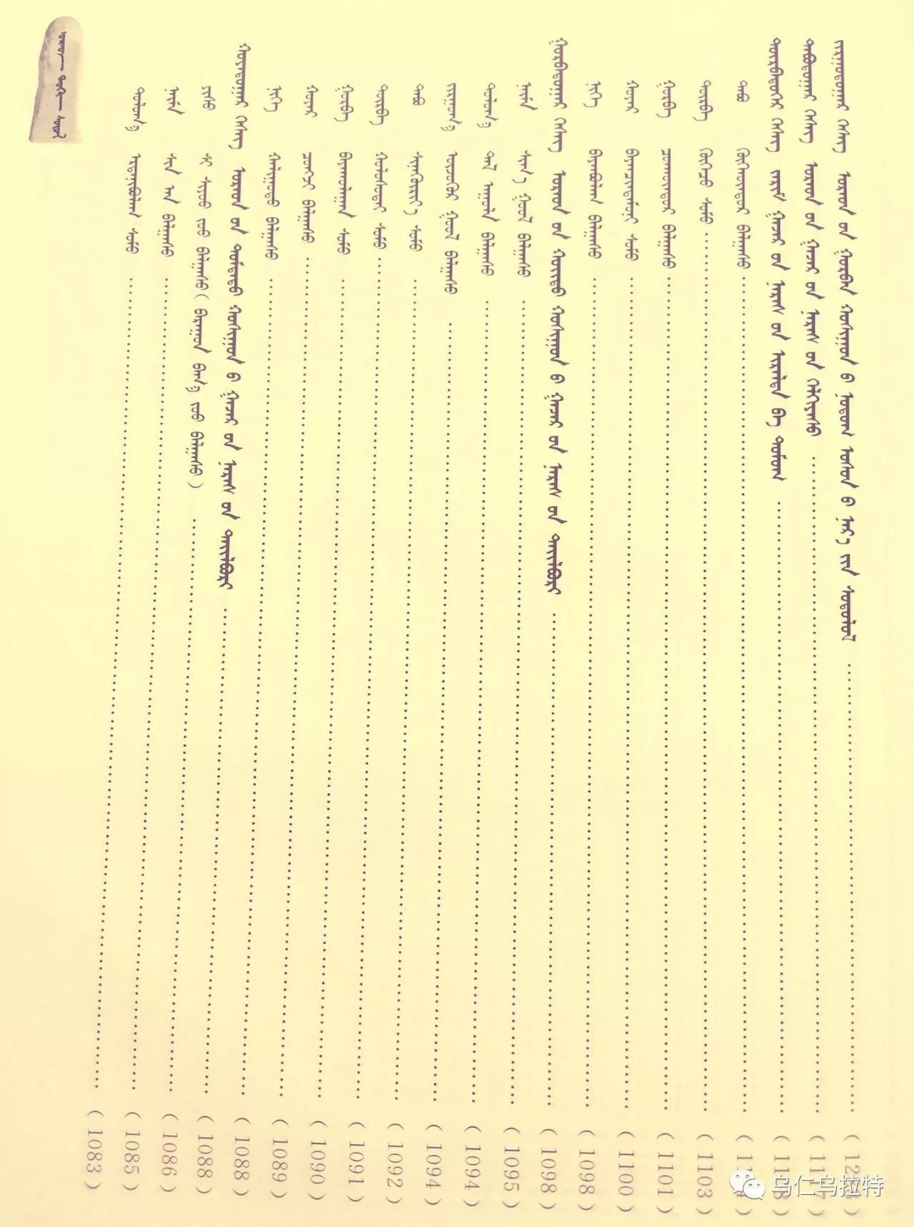 图书介绍《乌拉特历史文化》 第28张