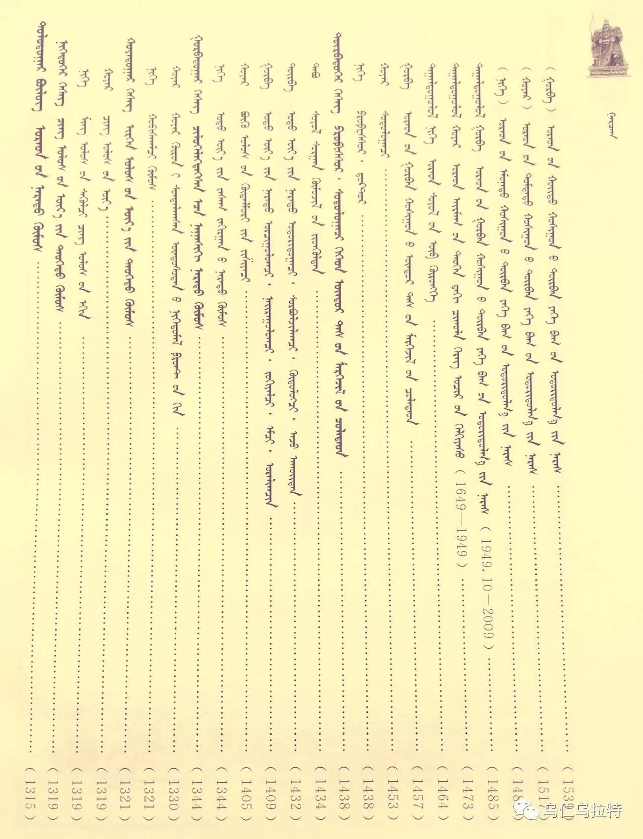 图书介绍《乌拉特历史文化》 第29张