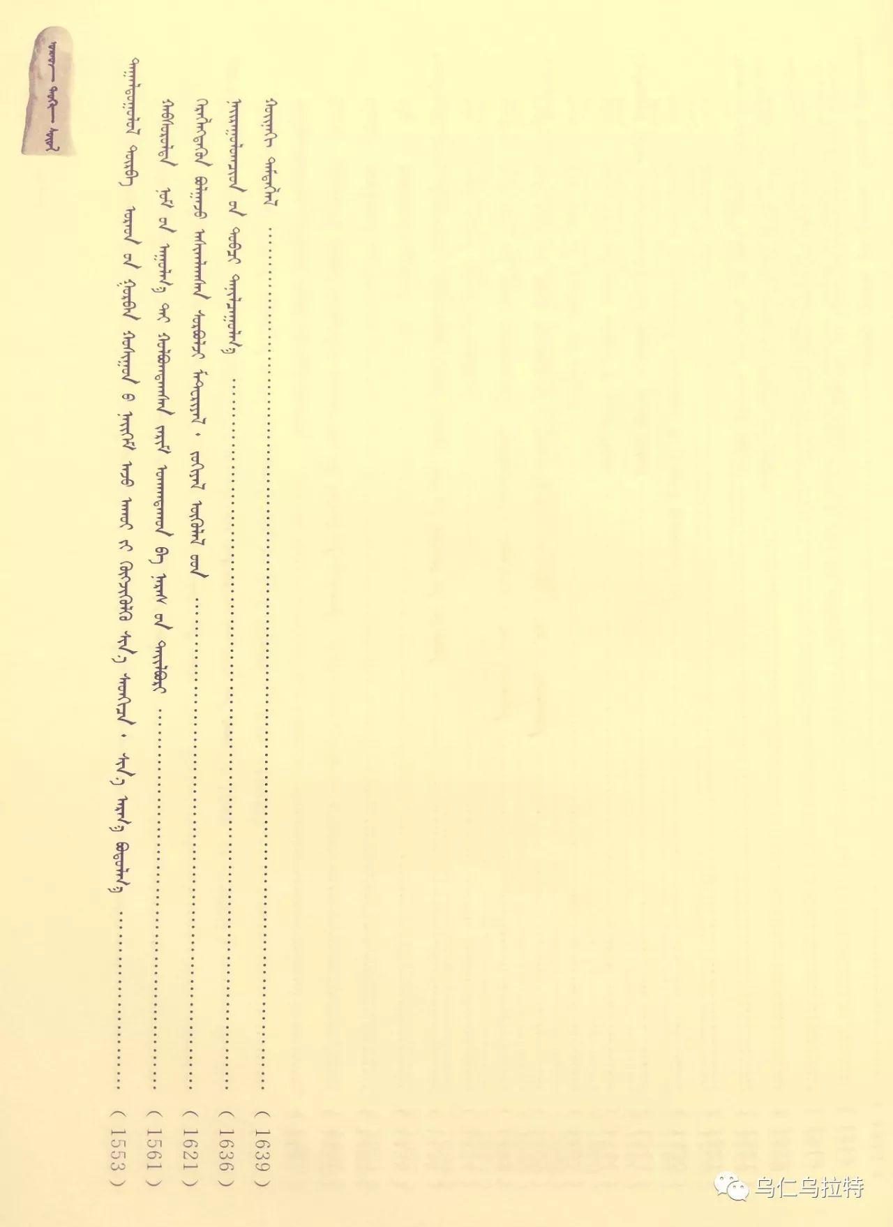 图书介绍《乌拉特历史文化》 第30张
