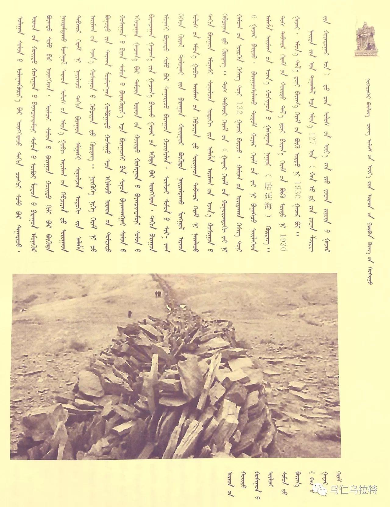 图书介绍《乌拉特历史文化》 第33张