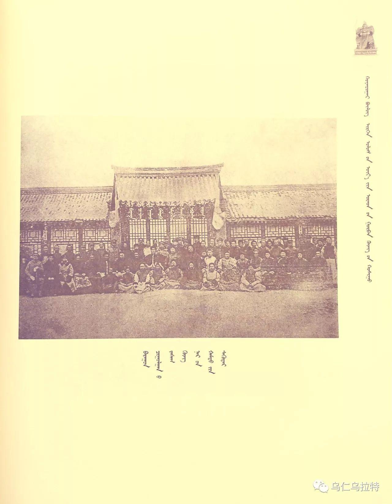 图书介绍《乌拉特历史文化》 第35张