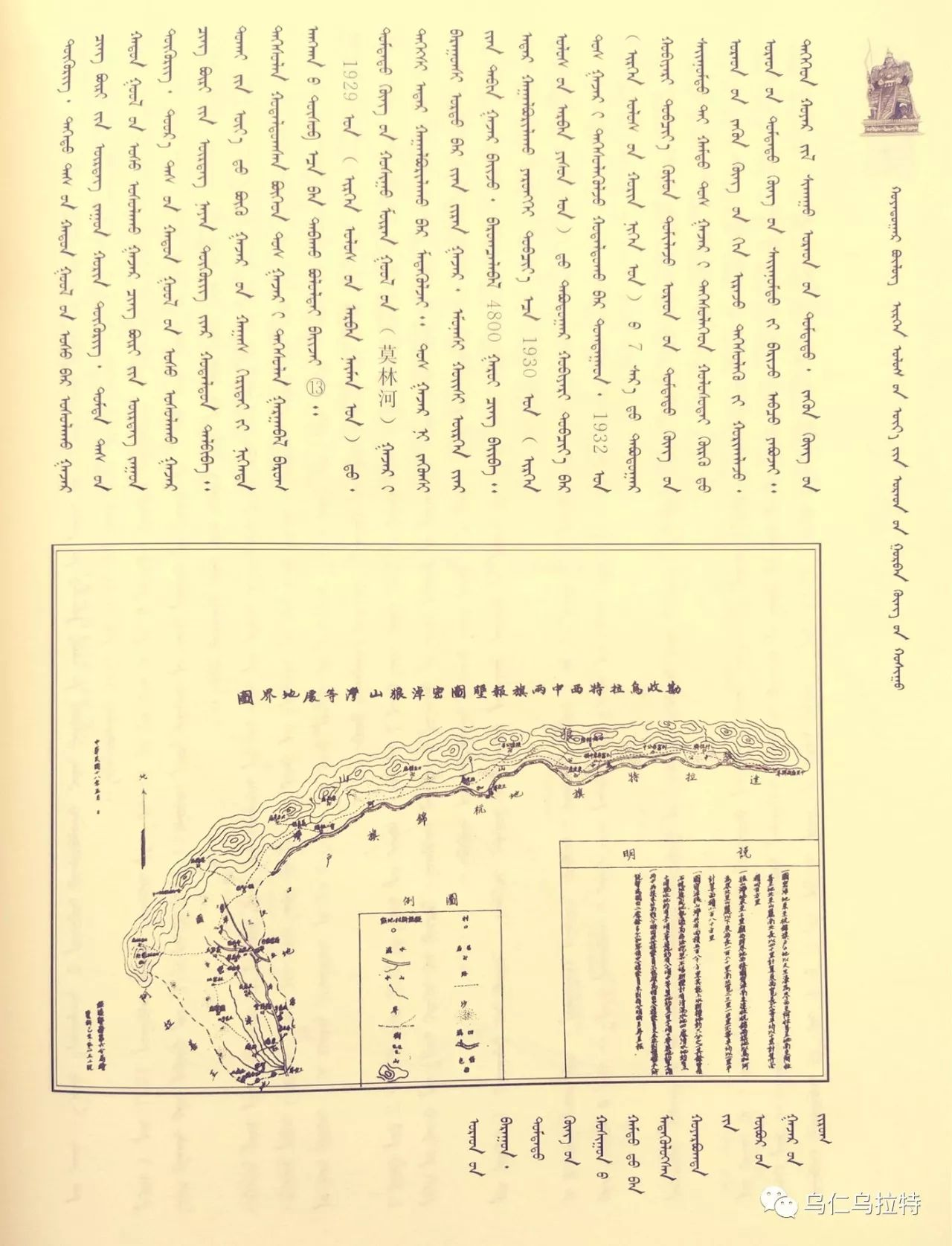 图书介绍《乌拉特历史文化》 第36张