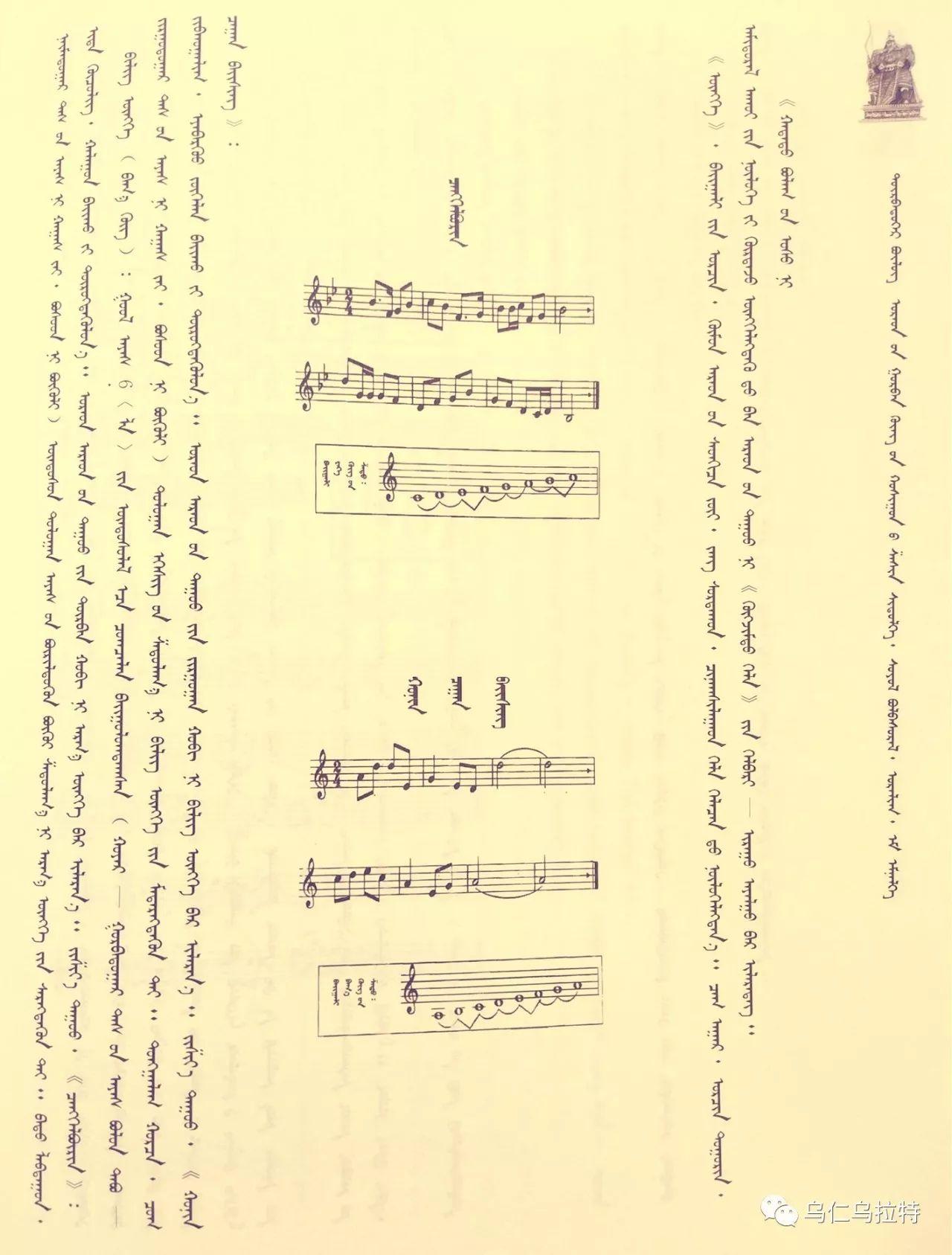 图书介绍《乌拉特历史文化》 第37张