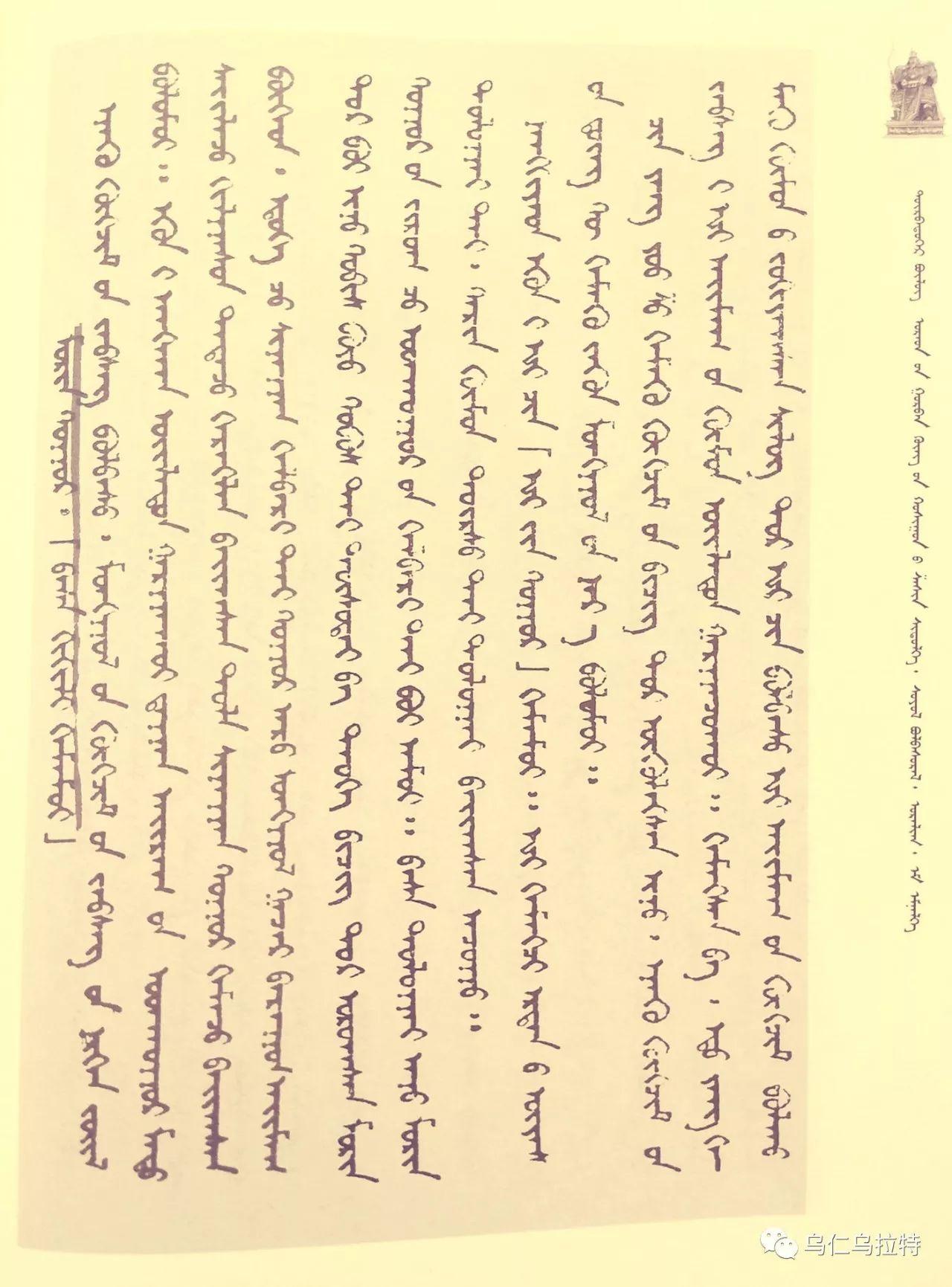 图书介绍《乌拉特历史文化》 第38张