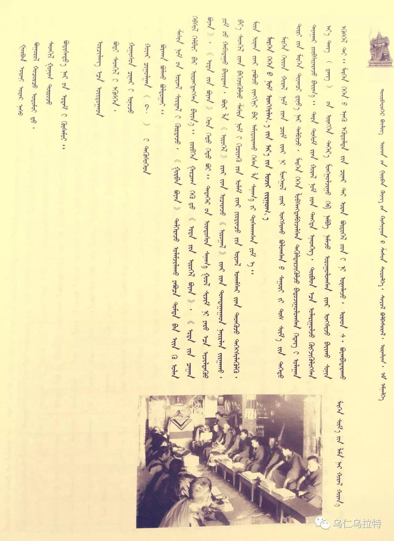 图书介绍《乌拉特历史文化》 第39张