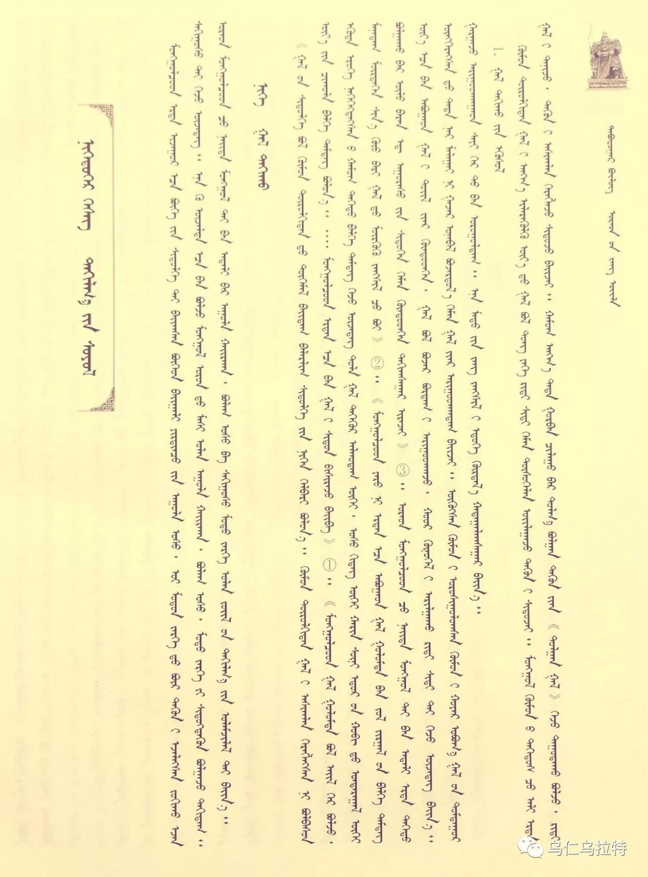 图书介绍《乌拉特历史文化》 第41张