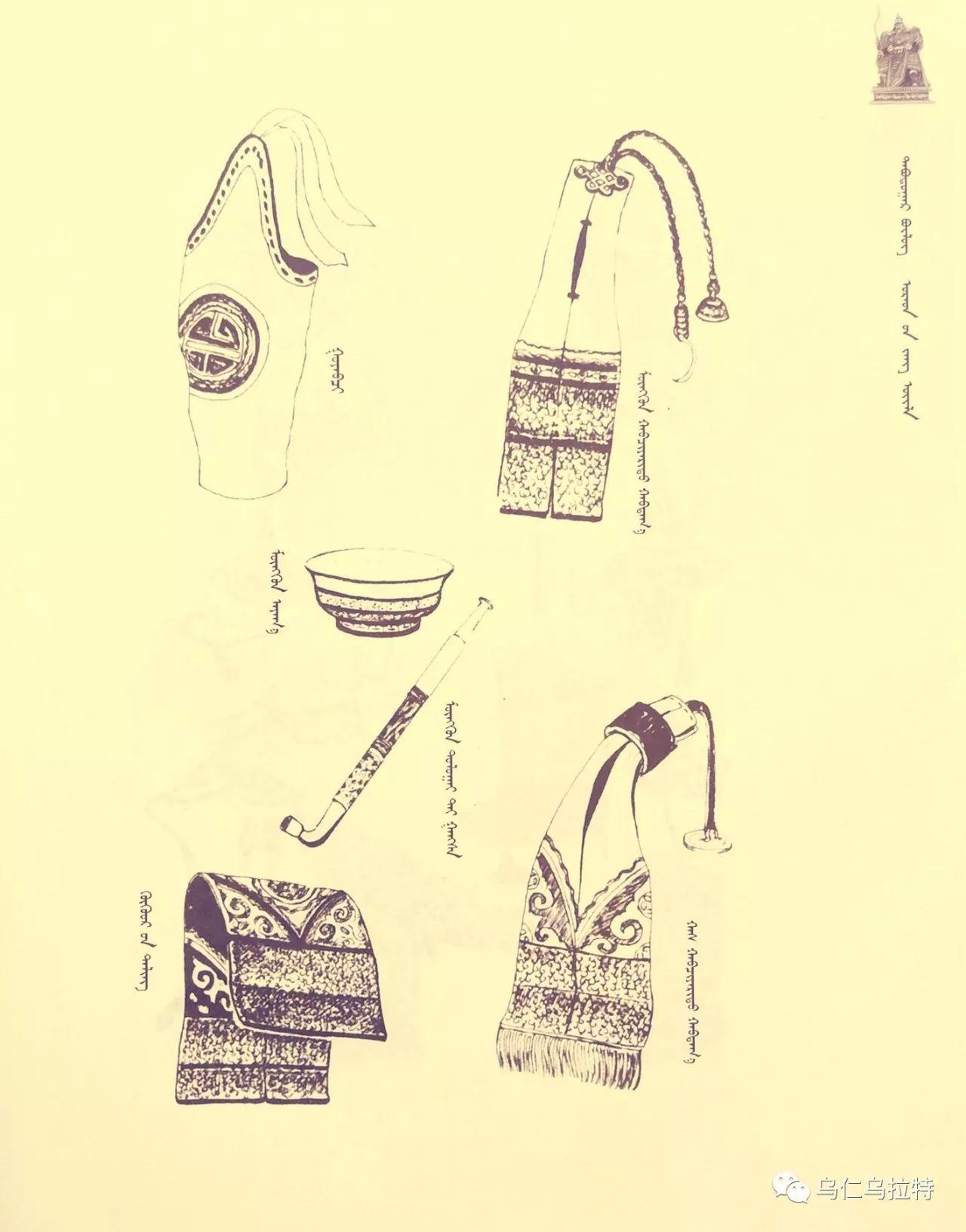 图书介绍《乌拉特历史文化》 第42张