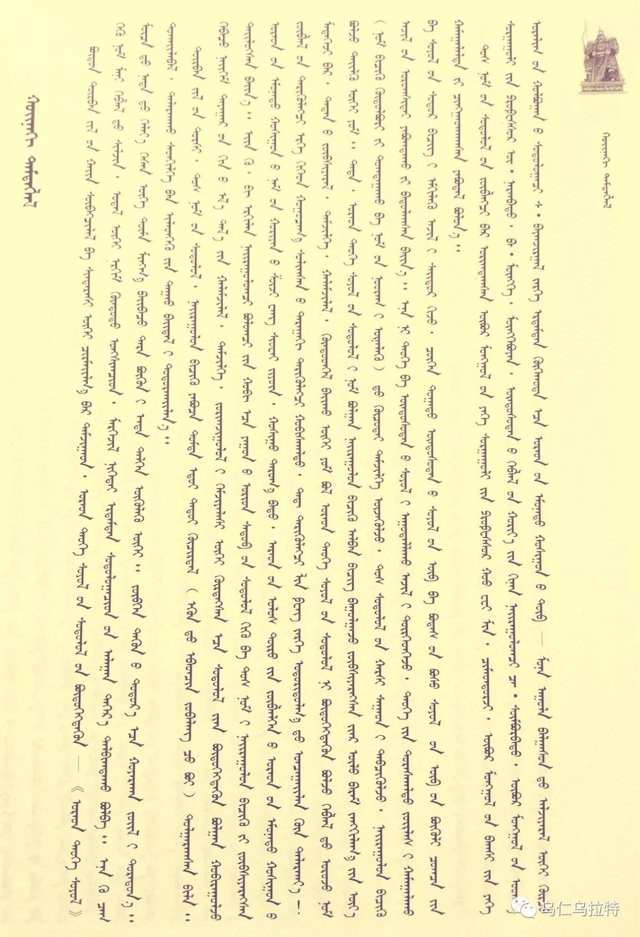图书介绍《乌拉特历史文化》 第46张