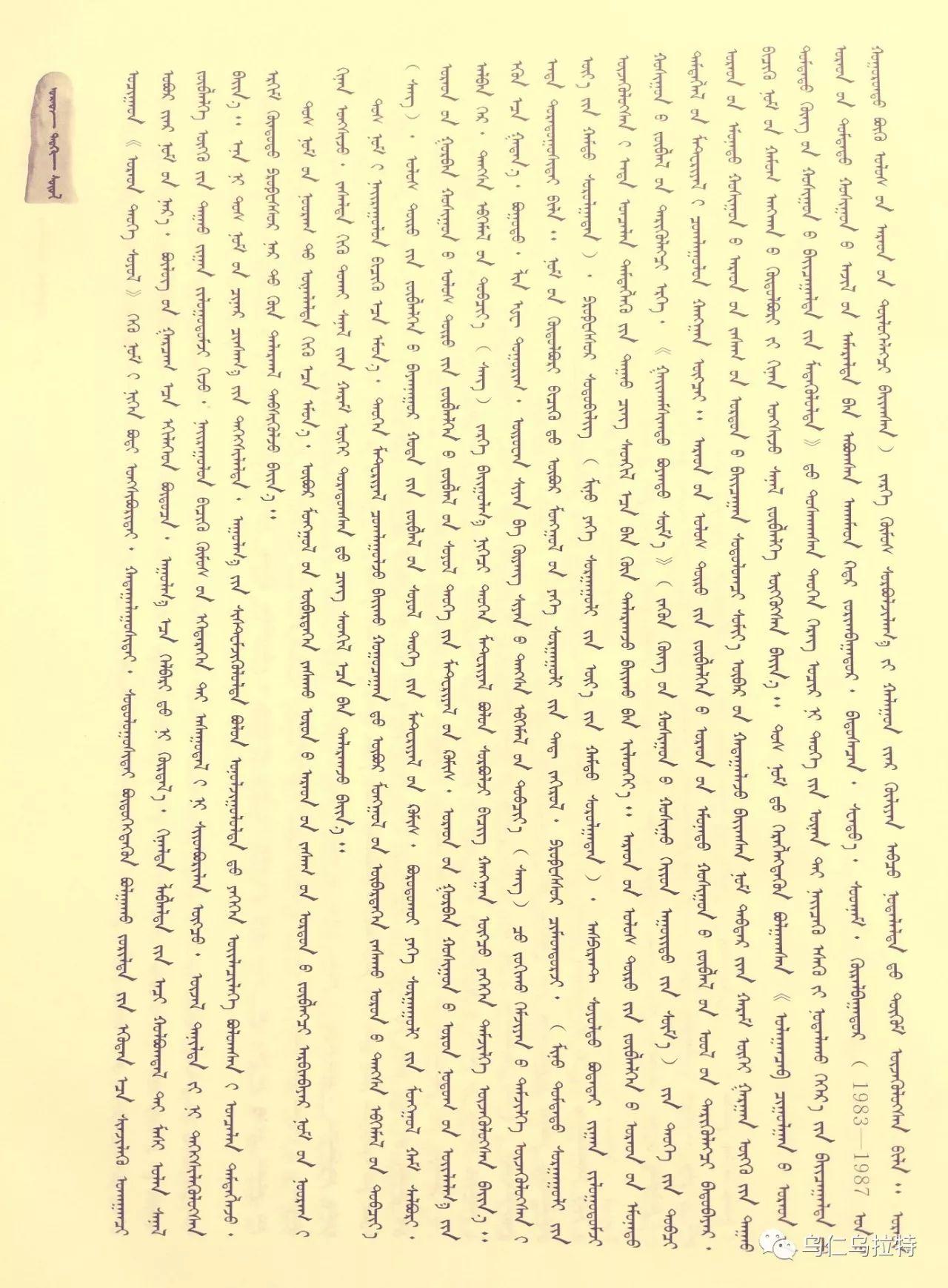图书介绍《乌拉特历史文化》 第47张