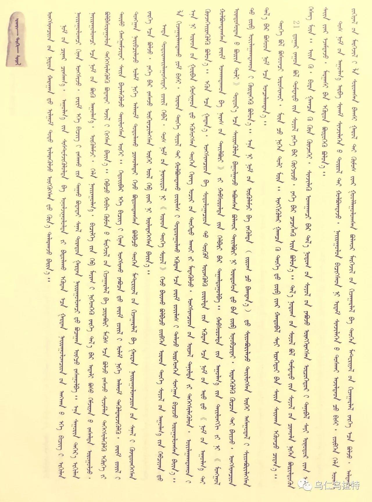 图书介绍《乌拉特历史文化》 第49张
