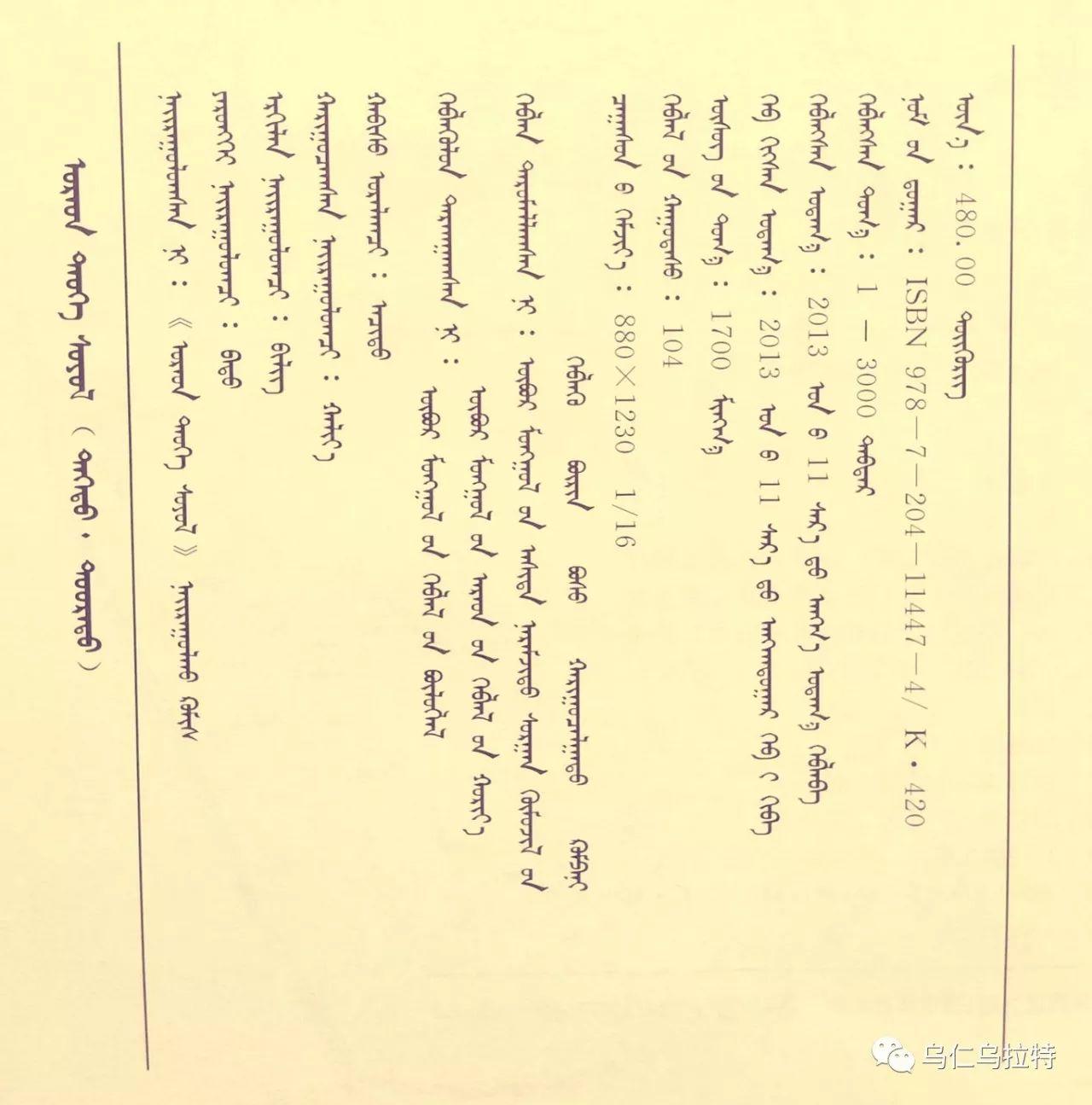 图书介绍《乌拉特历史文化》 第52张