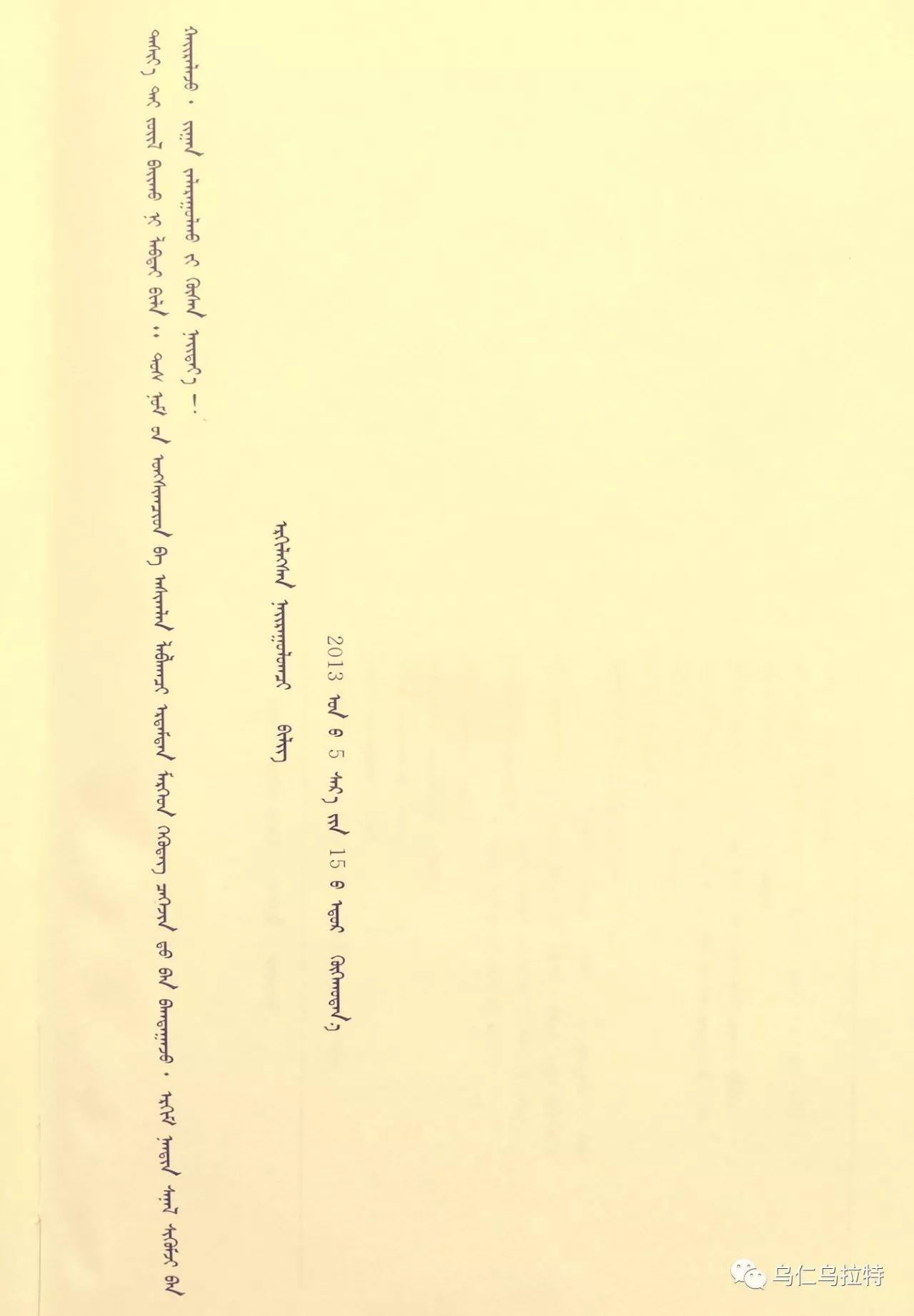 图书介绍《乌拉特历史文化》 第50张