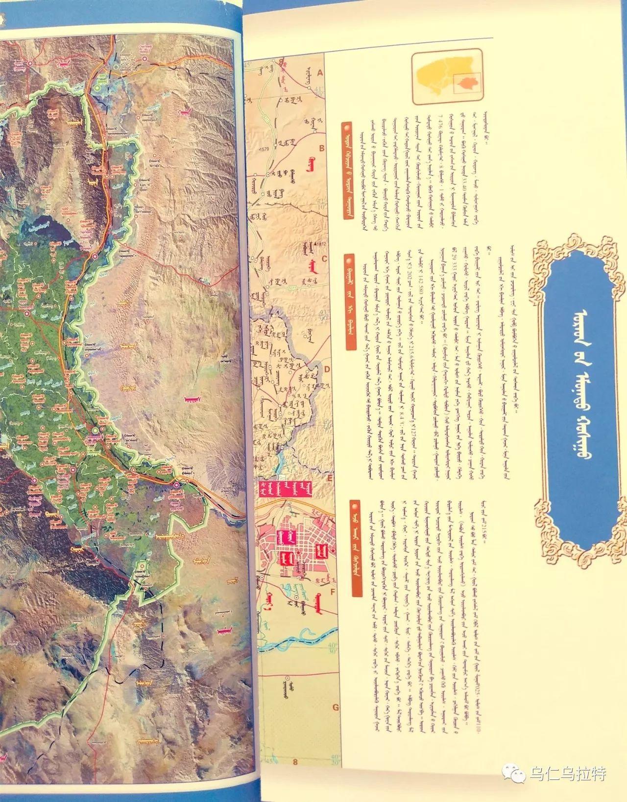 图书介绍《乌拉特历史文化》 第54张