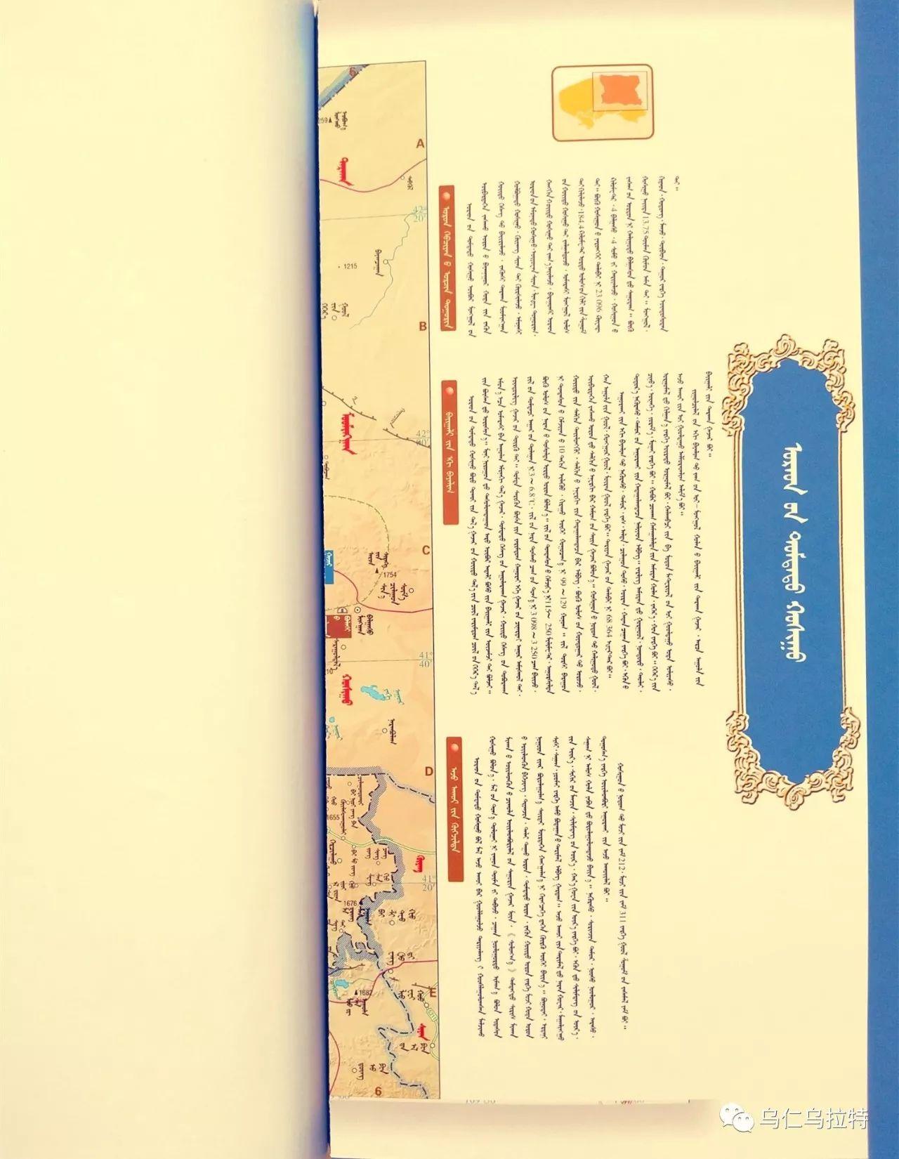 图书介绍《乌拉特历史文化》 第55张