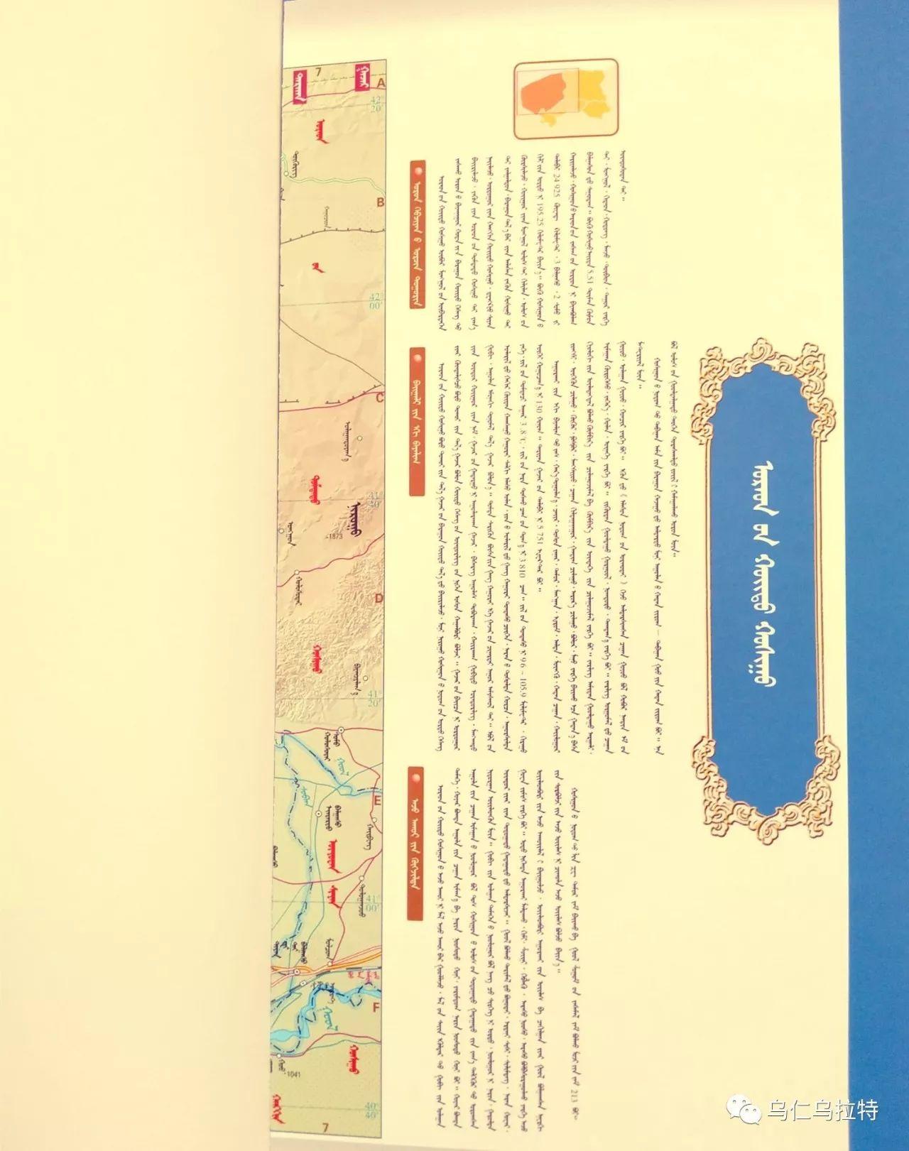 图书介绍《乌拉特历史文化》 第56张