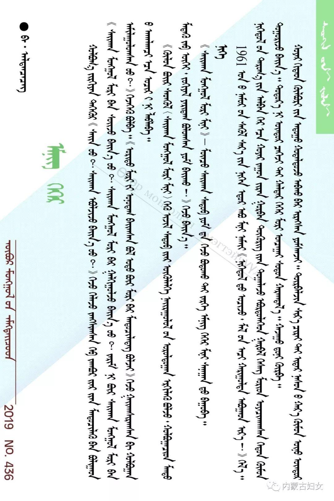 【心灵驿站】烈马(蒙古文) 第1张 【心灵驿站】烈马(蒙古文) 蒙古文化