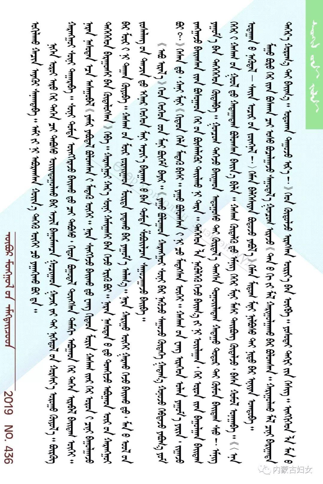 【心灵驿站】烈马(蒙古文) 第7张 【心灵驿站】烈马(蒙古文) 蒙古文化