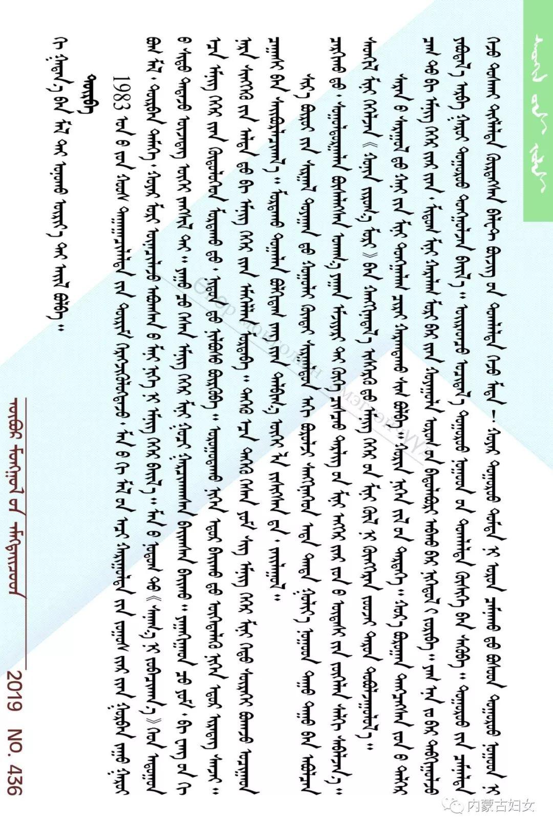 【心灵驿站】烈马(蒙古文) 第8张 【心灵驿站】烈马(蒙古文) 蒙古文化