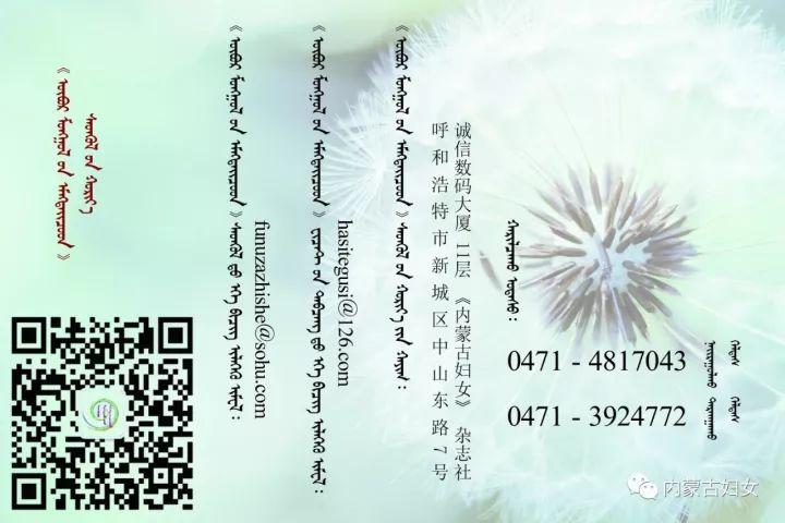 【心灵驿站】烈马(蒙古文) 第10张