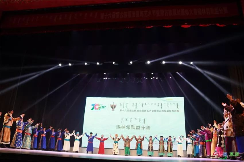 第十六届蒙古族服装服饰艺术节,绚丽多彩的蒙古袍 第37张