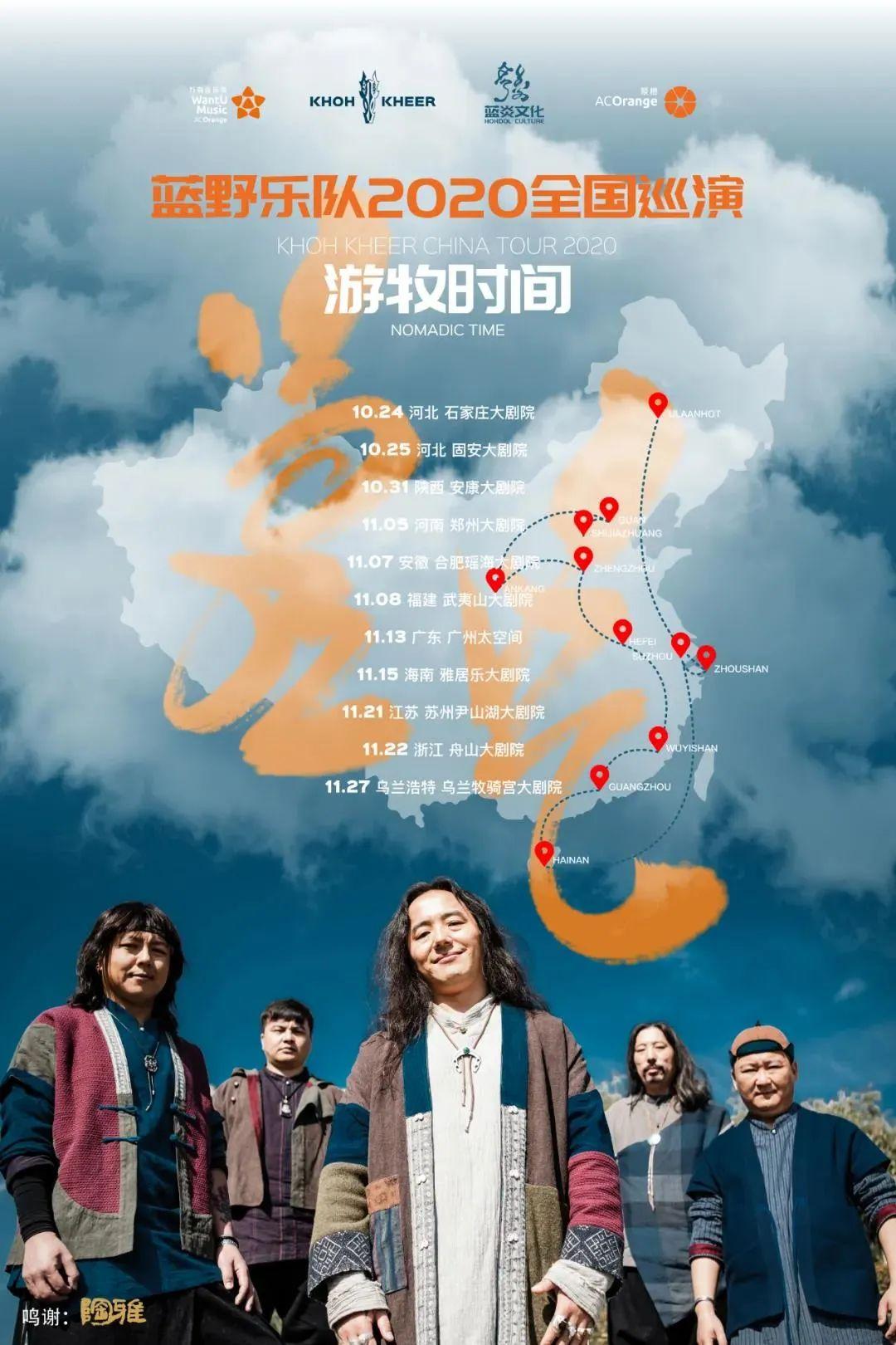 蓝野乐队《Juurai Gelden》新MV发布,全国巡演10.24启程! 蒙古音乐