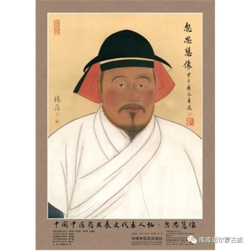 元代著名蒙古族营养学家忽思慧 第2张