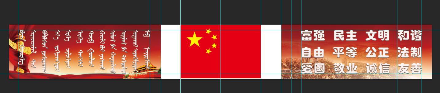 学校班级黑板上面蒙汉双文核心价值和国旗 psd1 蒙古素材