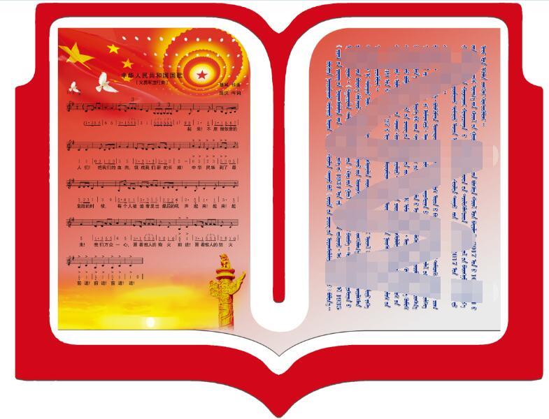 校园文化--国歌介绍(蒙汉双文)
