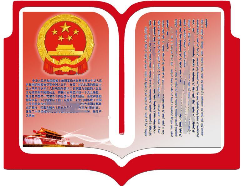 校园文化--国徽介绍(蒙汉双文) 第1张