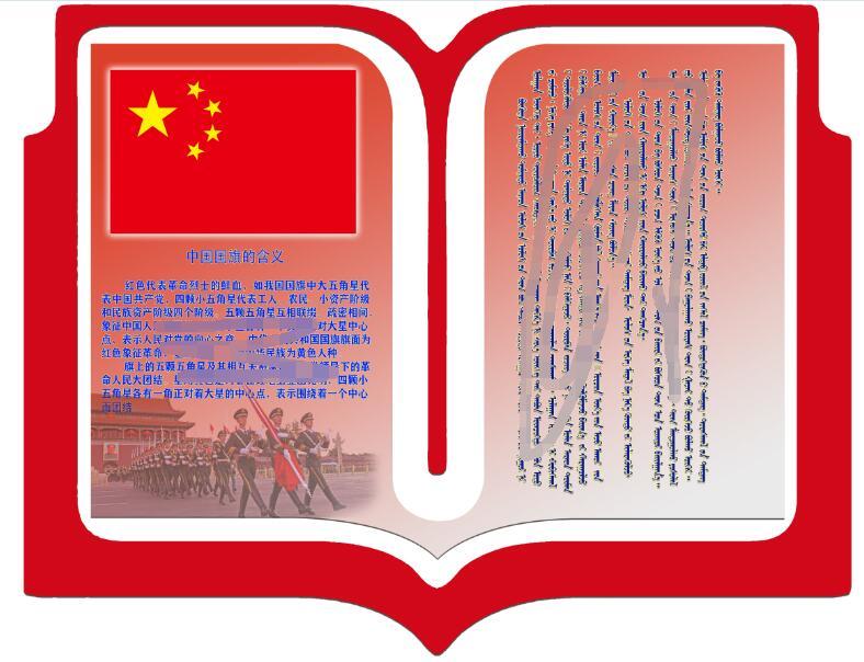 校园文化--国旗介绍(蒙汉双文)