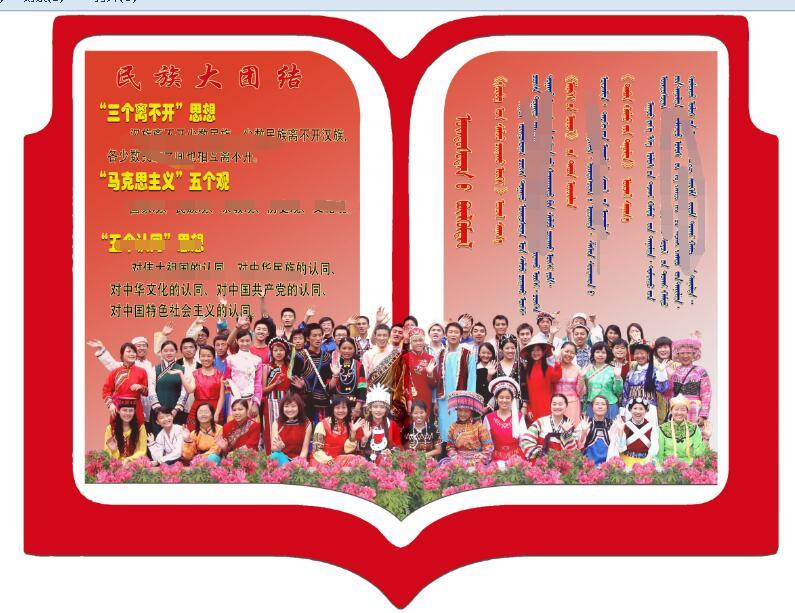 校园文化--民族团结(蒙汉双文)