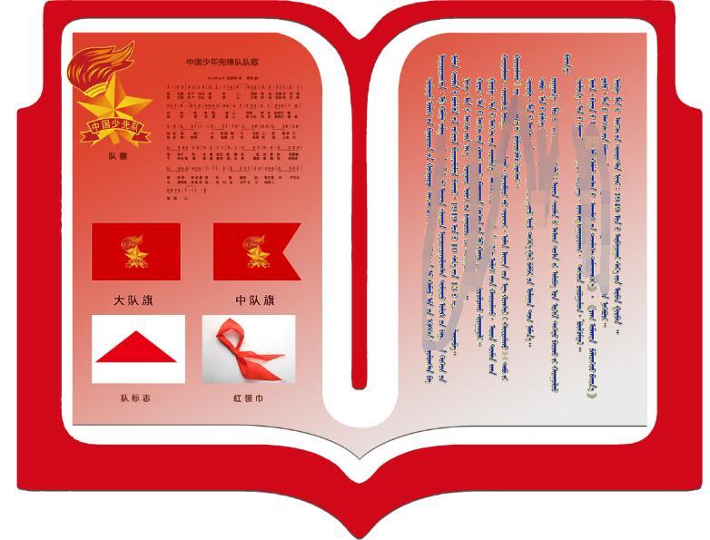 校园文化--少先队员(蒙古文)