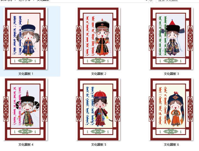卡通蒙古文校园文化展板6套