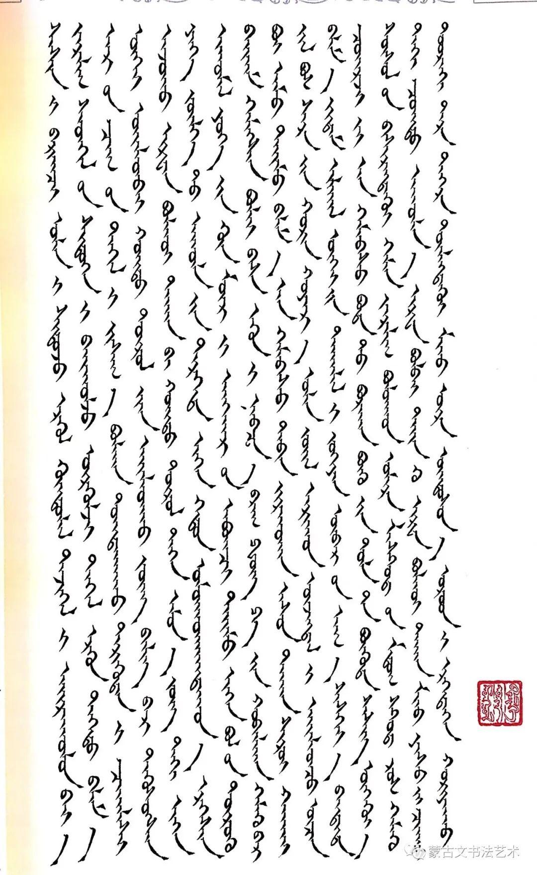 孟克德力格尔楷书著作《八思巴传》 第3张 孟克德力格尔楷书著作《八思巴传》 蒙古书法