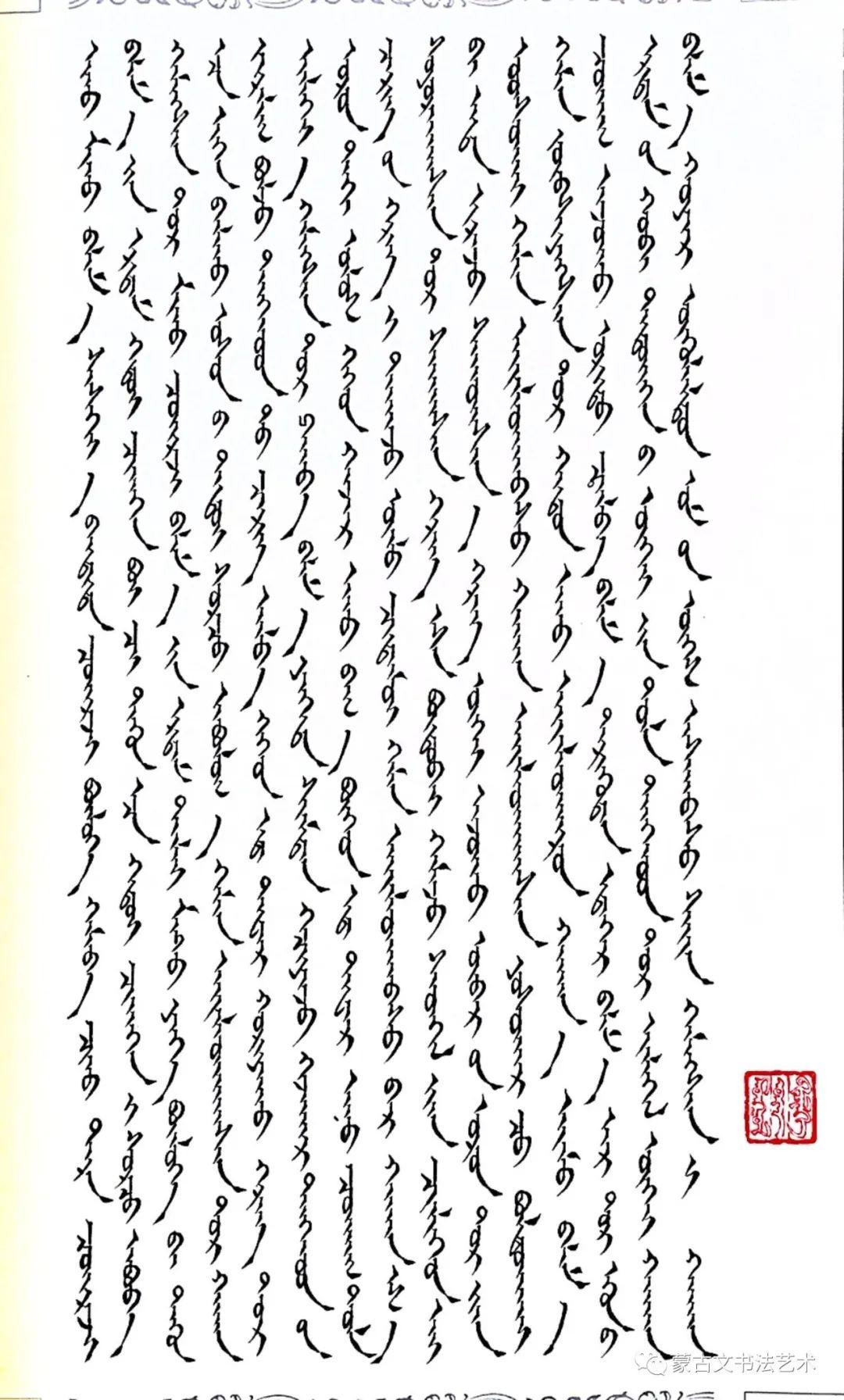 孟克德力格尔楷书著作《八思巴传》 第6张 孟克德力格尔楷书著作《八思巴传》 蒙古书法