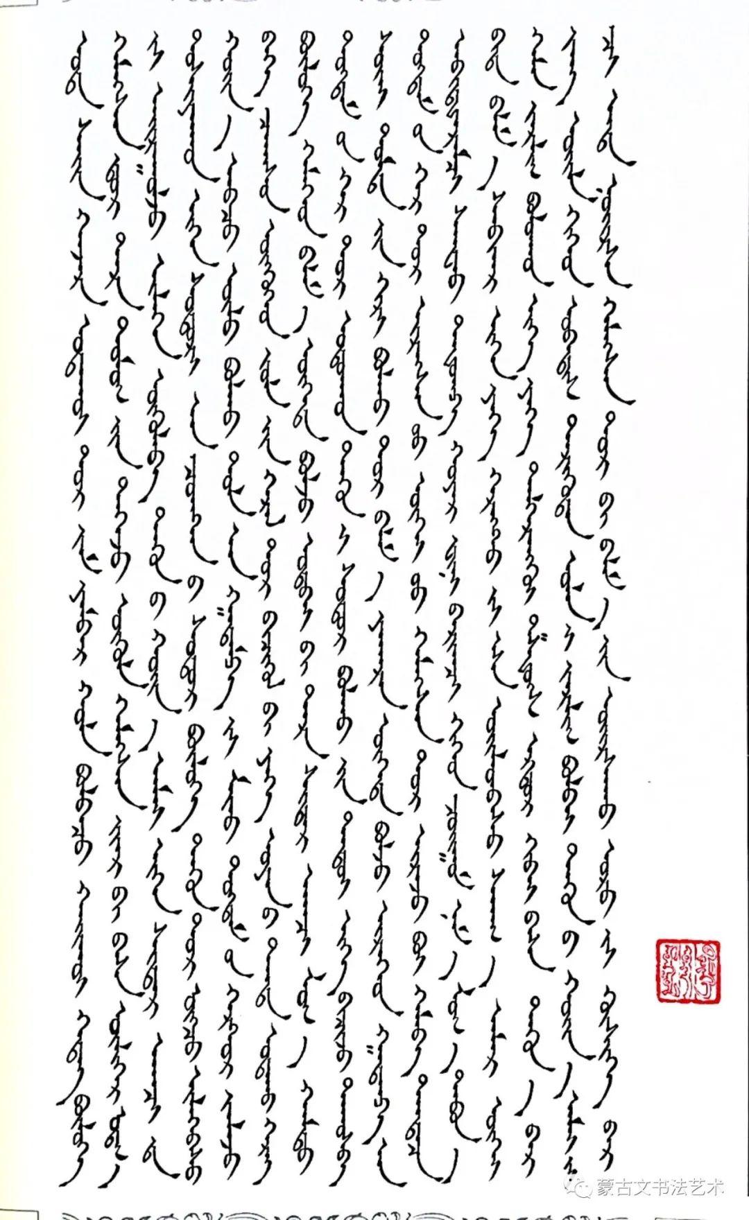孟克德力格尔楷书著作《八思巴传》 第7张 孟克德力格尔楷书著作《八思巴传》 蒙古书法