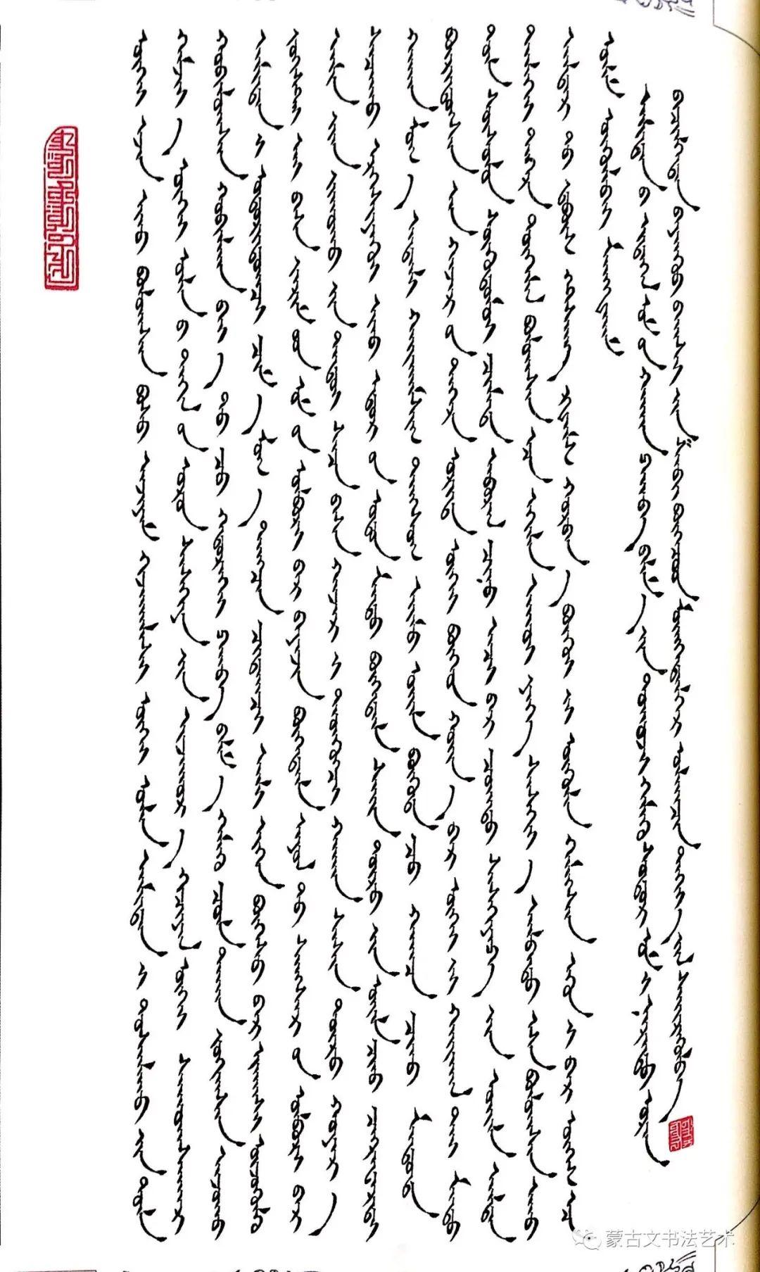 孟克德力格尔楷书著作《八思巴传》 第8张 孟克德力格尔楷书著作《八思巴传》 蒙古书法