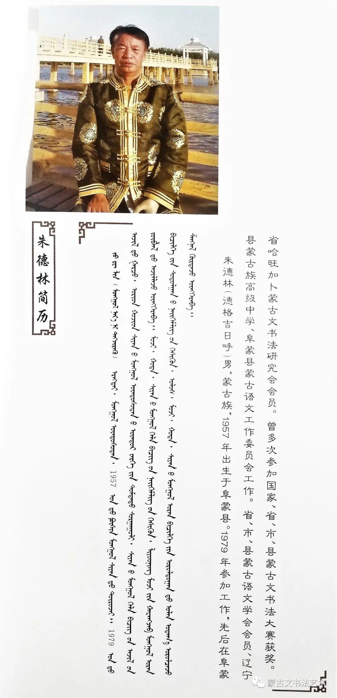 朱德林蒙古文书法作品欣赏 第1张 朱德林蒙古文书法作品欣赏 蒙古书法