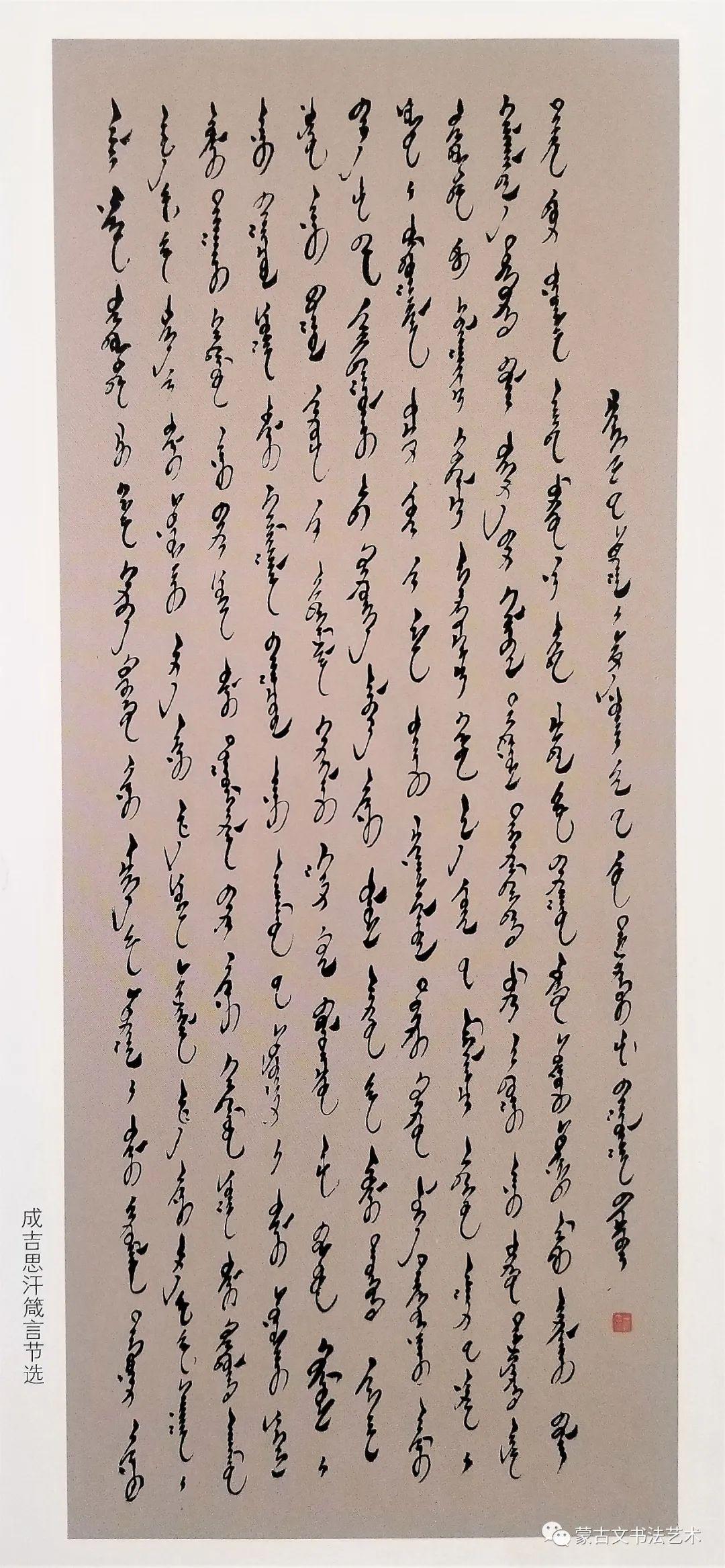 朱德林蒙古文书法作品欣赏 第4张 朱德林蒙古文书法作品欣赏 蒙古书法