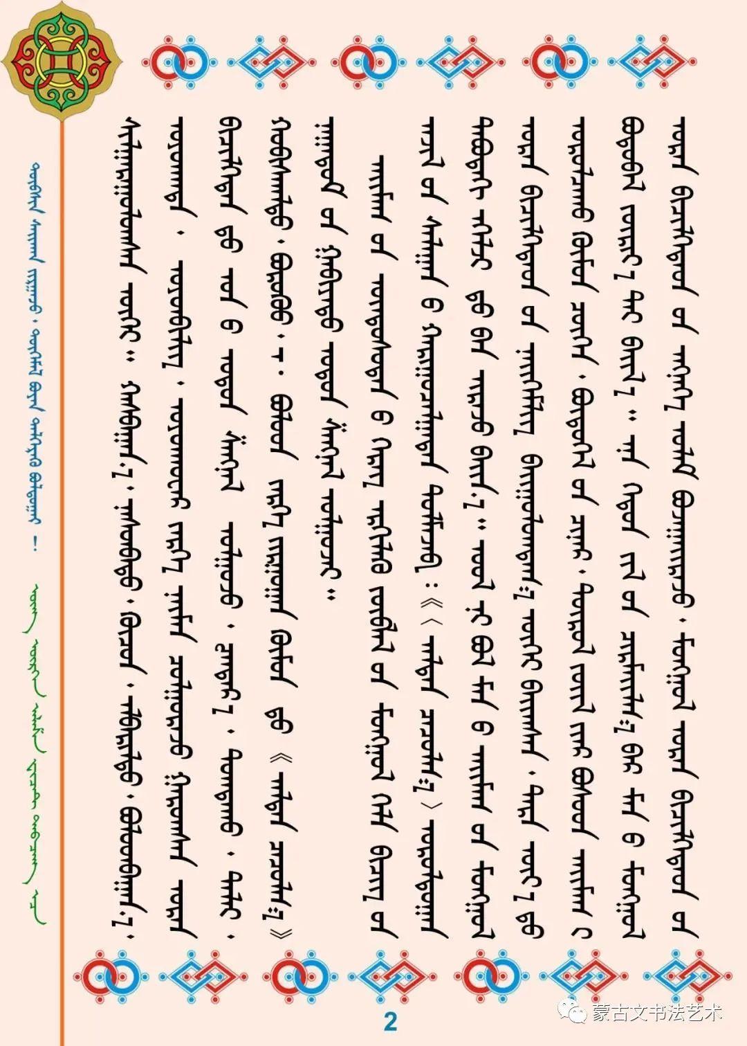 《金戈杯》蒙古文书法大赛颁奖典礼暨作品展让你一饱眼福 第2张 《金戈杯》蒙古文书法大赛颁奖典礼暨作品展让你一饱眼福 蒙古书法