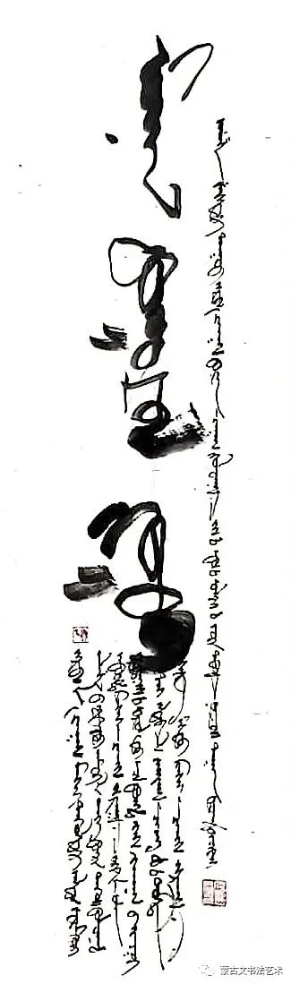《金戈杯》蒙古文书法大赛颁奖典礼暨作品展让你一饱眼福 第15张 《金戈杯》蒙古文书法大赛颁奖典礼暨作品展让你一饱眼福 蒙古书法
