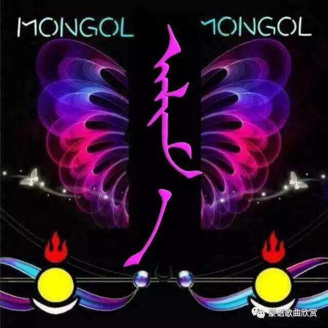 ?【蒙古头像】 200个蒙古元素微信头像  总有您喜欢的 第2张 ?【蒙古头像】 200个蒙古元素微信头像  总有您喜欢的 蒙古文化