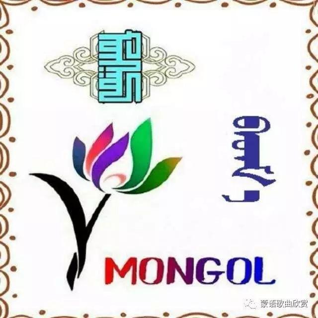 ?【蒙古头像】 200个蒙古元素微信头像  总有您喜欢的 第23张 ?【蒙古头像】 200个蒙古元素微信头像  总有您喜欢的 蒙古文化