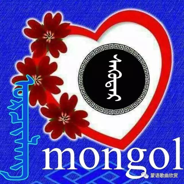 ?【蒙古头像】 200个蒙古元素微信头像  总有您喜欢的 第22张 ?【蒙古头像】 200个蒙古元素微信头像  总有您喜欢的 蒙古文化
